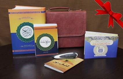 Ramadan Gift ,Holy Quran Reading Pen with beautiful Quran book and big leather bag (Prestigious Present )