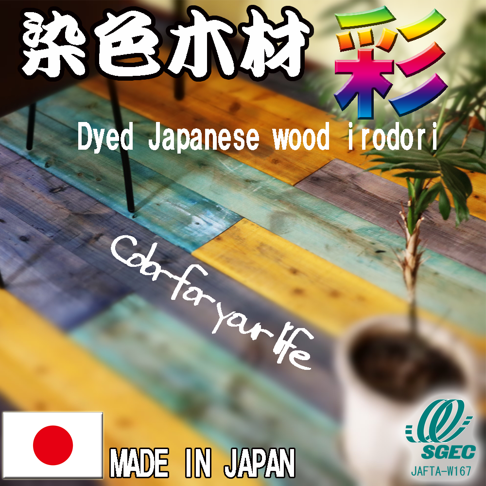 Stylish Japanese cedar color wood with flame-retardant treatment for interior or furniture , various colors available