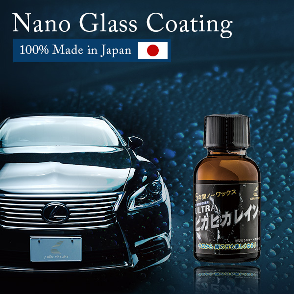 for car and motorcycle | Ultra Pika Pika Rain | water beading effect | 100% glass coating made in Japan