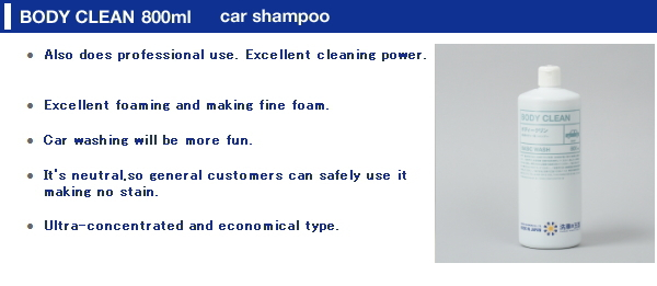 car shampoo BODY CLEAN (high concentrated) 800ml