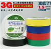 PVC electrical tape insulating tape