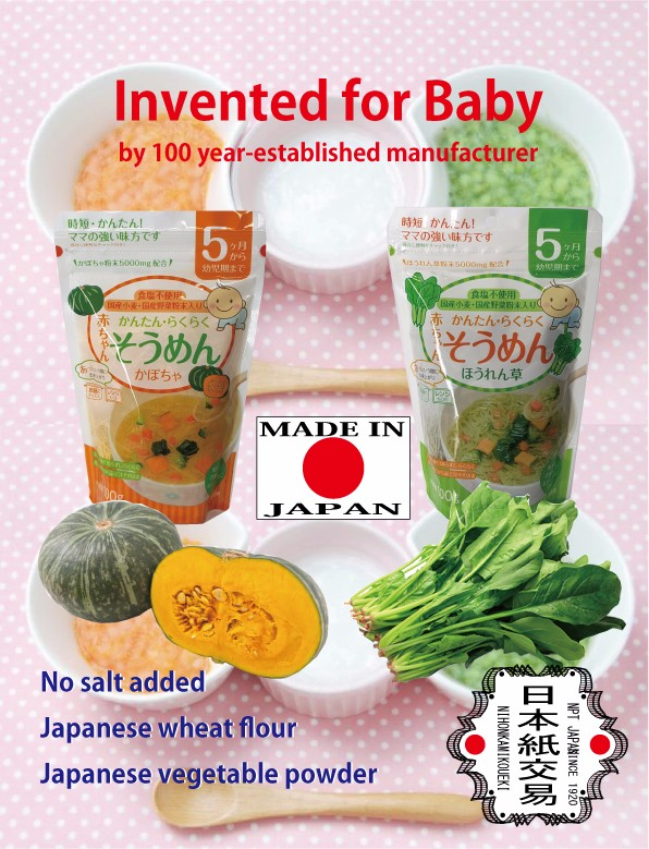 Healthy shorten mom's cooking time Baby Somen noodle with Japanese vegetable powder Made in Japan