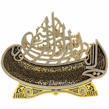 Islamic Frames 14.20 inches, The Throne Verse, Decor, Objects, Allah (swt), Ship, Ayatal Kursi, Basmala Sculptures, Crystal Gold