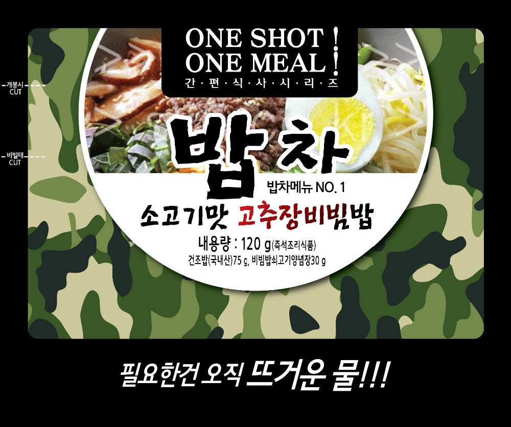 korean combat ration, instant rice : beef flavor bibimbap