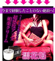 Address Fertility issue Japanese sex massage cream NUREOIRAN, instant excitation, safe and reliable