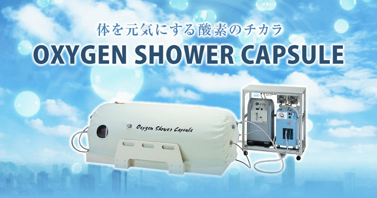 Spa capsule for activating the metabolism at the cellular level by Kohshin Rubber. Made in Japan (O2 oxygen capsule)