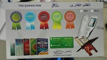 M9 Quran Read pen with 2 mold option cheap prices