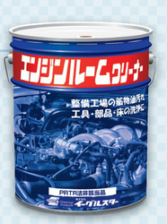 Durable and Eco-friendly bike engine engine room cleaner at reasonable prices Long-lasting