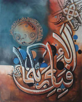 Islamic calligraphy art sale / calligraphy / islamic Calligraphy