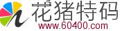 花猪特码官方网站