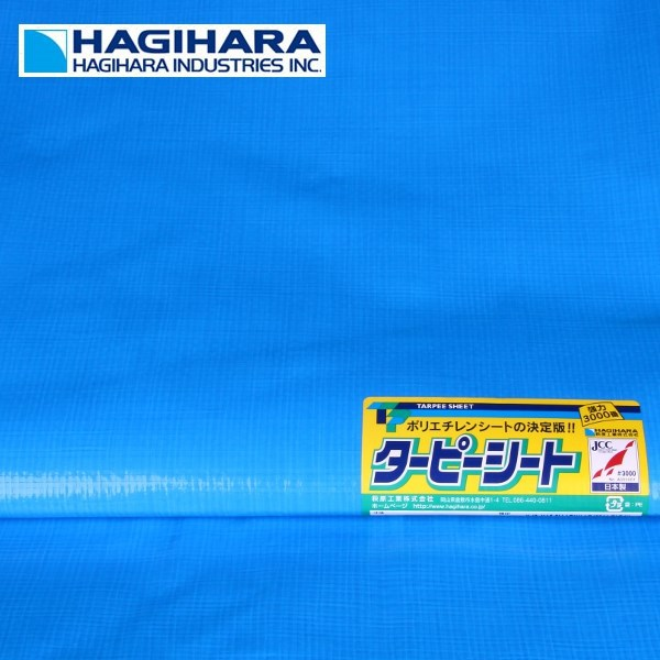 Durable #2000, #2500, #3000 models of PE tarp paper roll. Manufactured by Hagihara Industries. Made in Japan (camouflage tarp)