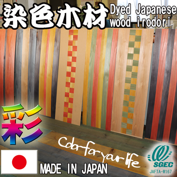 Japanese Colorful reclaimed color wood with flame-retardant treatment for interior or furniture , various colors available