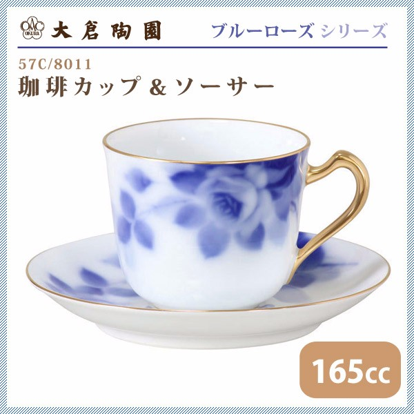 "Coffee Cup & Saucer Set ""Blue Rose"" Gold Lines Okura Art China -Technique-, Made in Japan"