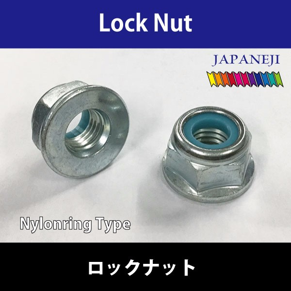 Various and Lightweight lock nut for three wheel car ,small lot order available