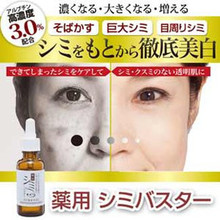 SHIMI BUSTER Medical Stain Buster Skin Whitening Face Lotion Made in Japan