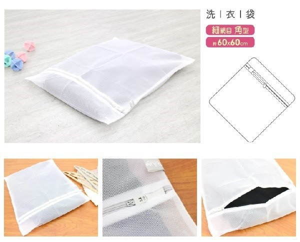White and Square Custom Washing Bag for Washing Machine