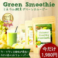Mineral Enzyme Green Smoothie Choose Flavor of limited 6 types: OEM available