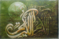"Islamic Calligraphy ( Alkareemo, Name of Allah, the Almighty ) , Size : 24"" x 36"""