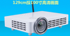 DLP 3D ultra short throw projector