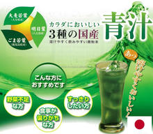Green vegetable beverage manufactured in japanese medical plant/ health support product/ made in japan