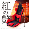 Hand made comfortable automotive cushion by Japanese skillful artisan.