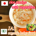 japanese baby food high quality organic safety Organic Rice Porridge (with grains) with Vegetable 100g (from 7 months old)
