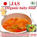 Famous high-quality JAS organic baby food series vegetable minestrone (tomato and chicken flavor based soup) (from 5 months)100g