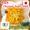 JAS made in japan organic baby food pumpkin paste / puree 100g (from 5 months old)