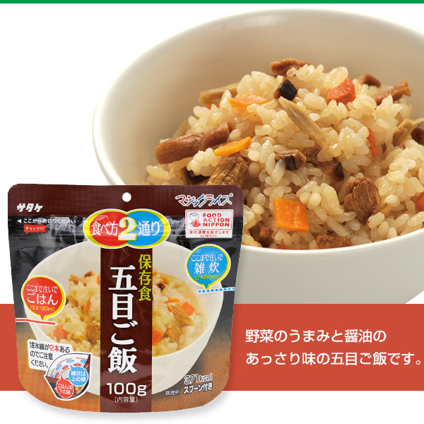 Emergency long term food storage Satake 'Magic Rice' Preservative Japanese subgum steamed rice 100g