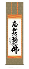 Wall Scroll Painting with vintage calligraphy Kakejiku made in Japan