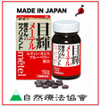 High quality and High fidelity eye supplementwith multiple functions made in Japan