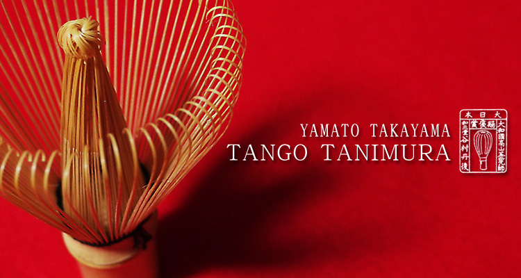 Japanese Iroito-kagari Bamboo Whisk Tango Tanimura tea bowl
