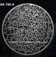 Islamic Holy Verse Of Ayat Al Kursi From Quran
