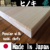 High Grade Hinoki Wood Cutting Board Made In Japan