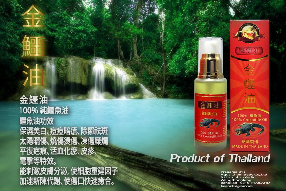 Crocodile essential oil 100% Thailand