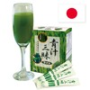 "Dieting and High Quality as Fruit Smoothie "" Aojiru Zanmai Lite "" with Many kinds of Nutrients Made in Japan"
