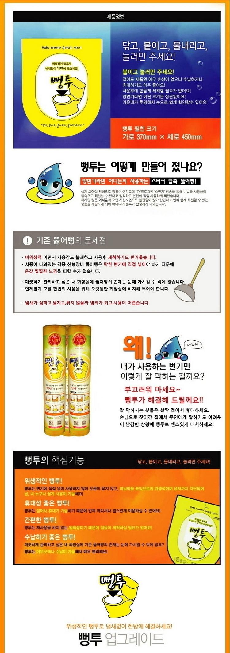 korean toilet plunger pongtu buy toilet plunger pongtu product on. Black Bedroom Furniture Sets. Home Design Ideas