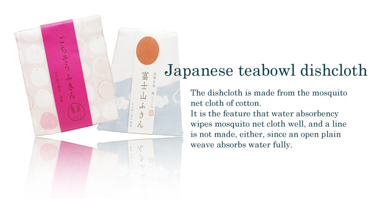 Japanese dishcloth Japanese Tea ceremony Matcha green tea
