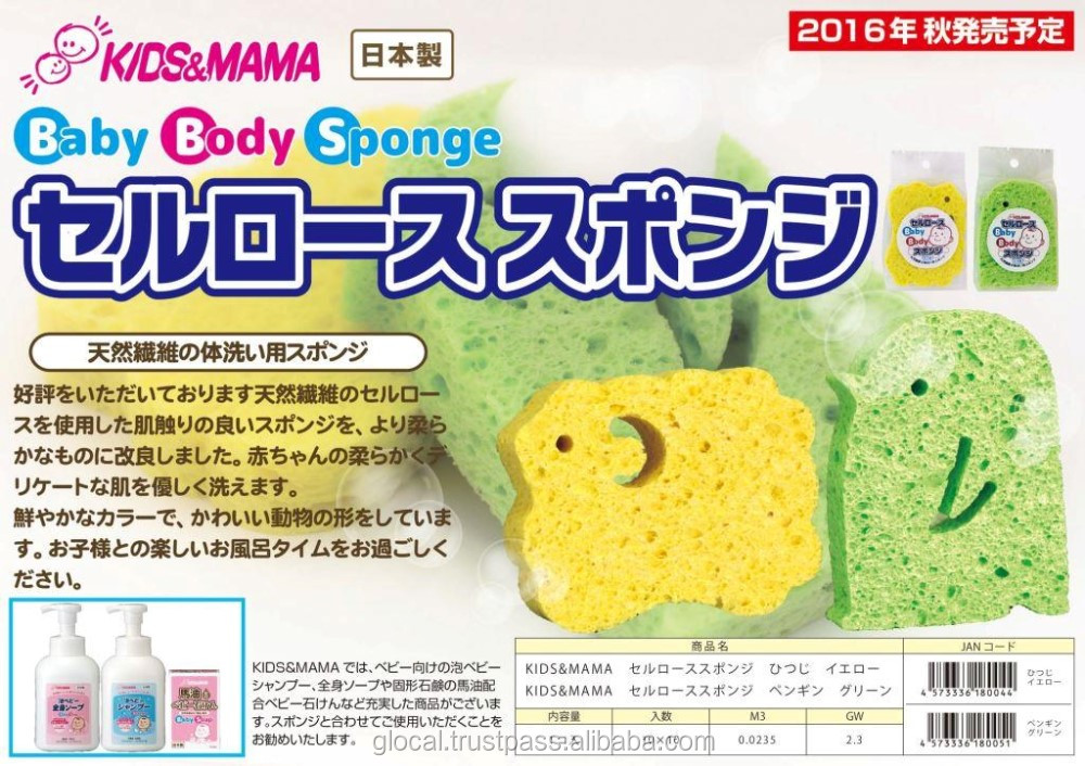 Japan Baby Body Bath Sponge Cellulose Sheep Wholesale