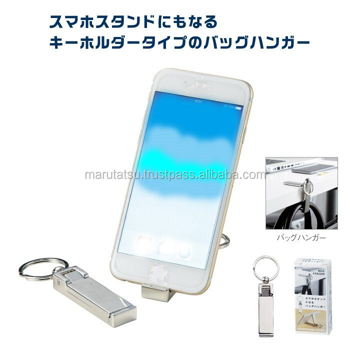 Comfortable and High quality key chain ring Bag hanger to become a smartphone stand for Hot-selling , Insert name also available