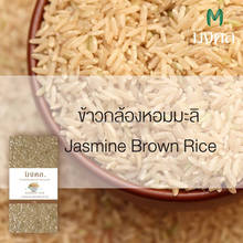 Thai Jasmine Brown Rice 5kg