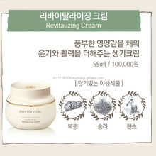 Ohui Phyto Vital Revitalizing Cream