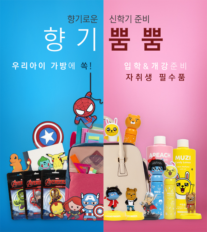 [LG]Living korea Car air freshener liquid Kakao fragrance paper air freshener / car air freshener wholesale/ fountain spray
