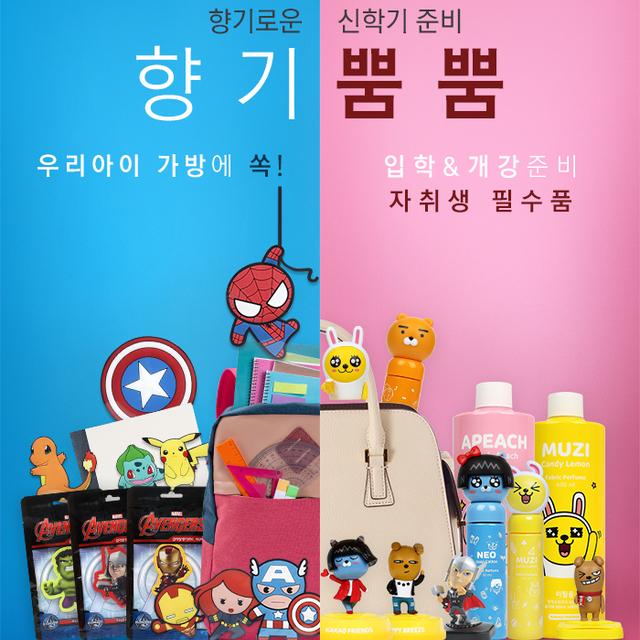 [LG]Living korea Car air freshener liquid Kakao fragrance paper air freshener / car air freshener wholesale/ fountain spray
