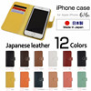 High quality and Japanese leather case for iPhone case for special gift , small lot order available