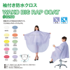 Waterproof Hairdresser Capes And Aprons For