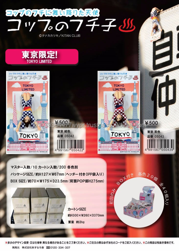 Cute and Fashionable new stationery products figure at reasonable prices Famous tokyo FUCHIKO official