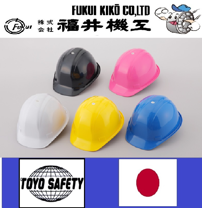 High quality and Reliable safety helmet with multiple functions made in Japan