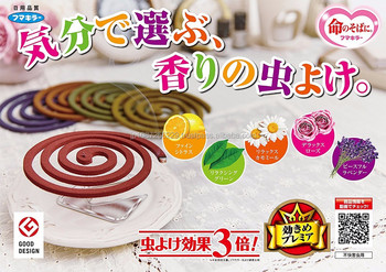 "Traditional and Colorful dengue mosquito killer ""FUMAKILLA aroma"" with long life made in Japan"