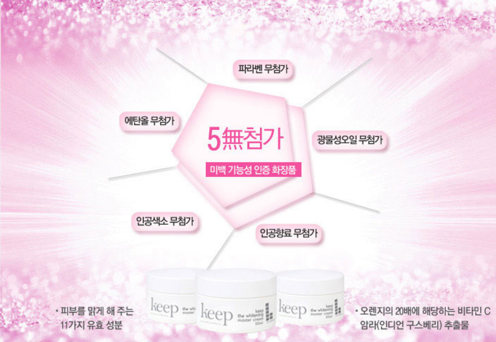 Best Skin care, face cream, whitening master cream, Make up, Korean Cosmetic 50ml